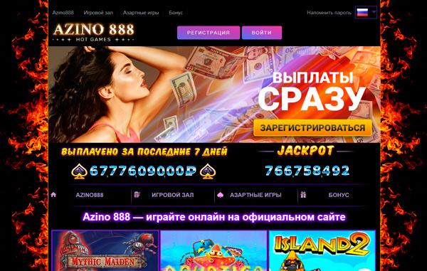 азино888 играть онлайн