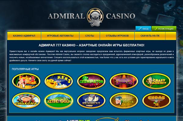 официальный сайт игра казино адмирал 777