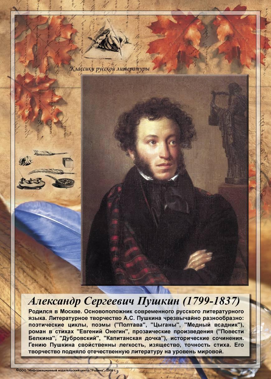 сочинения к поэме полтава александр сергеевич пушкин